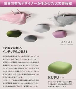 jaro-kupu-main01