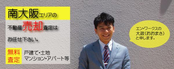 南大阪の不動産売却査定はお任せ下さい。