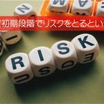 投資初期段階でリスクをとるという事