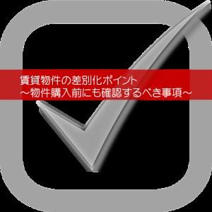 checkbox-152186_960_720