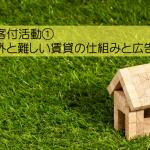 賃貸客付活動①~意外と難しい賃貸の仕組みと広告料~