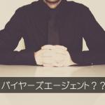 不動産を購入する時の業者~バイヤーズエージェントという考え方~
