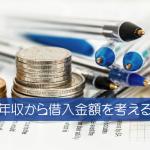 土地探しから始める新築住宅②~年収から借入金額を考える~