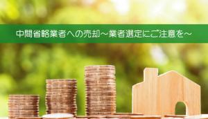 中間省略業者への売却〜業者選定にご注意を〜