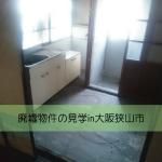 廃墟物件の見学in大阪狭山市