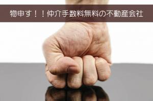 物申す!!仲介手数料無料の不動産会社