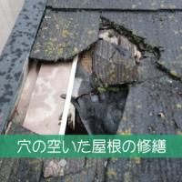 穴の空いた屋根の修繕
