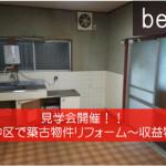 見学会開催!!堺市中区で築古物件リフォーム~収益物件~