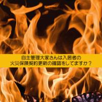 自主管理大家さんは入居者の火災保険契約更新の確認をしてますか?